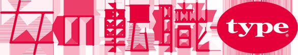 女の転職のロゴ