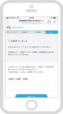 動画応募サービス手順3のスマホ画面