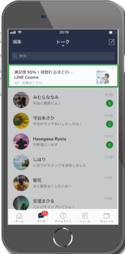 LINEの画面を開いた状態のスマートフォン